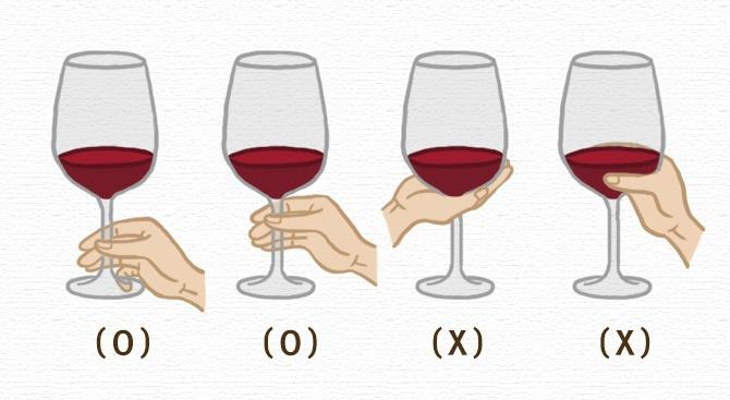 와인잔 잡는 법