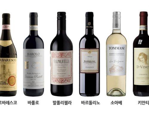 [이종기 교수의 술 이야기] 와인의 종류 – 이탈리아의 와인