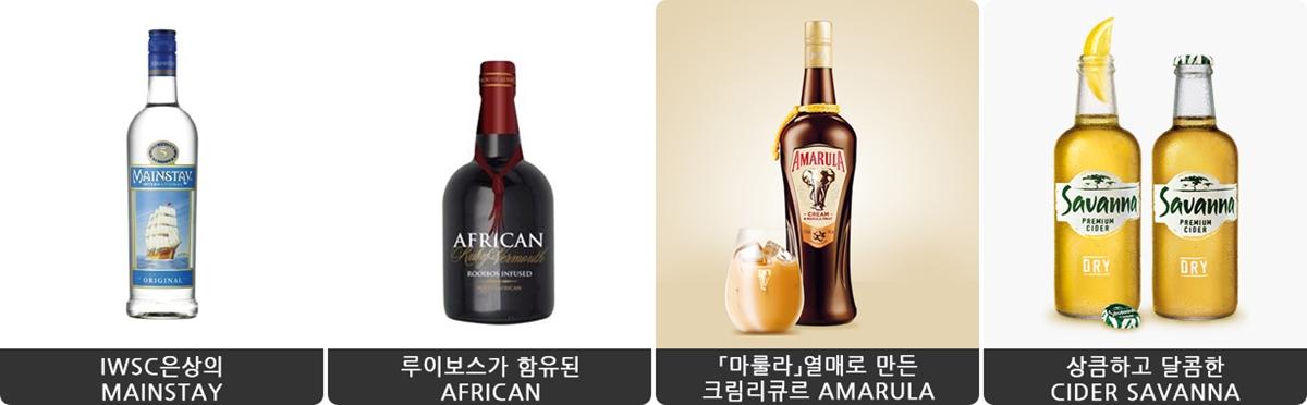 아프리카의 술